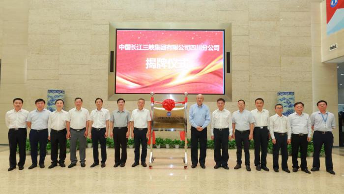雷鸣山为三峡集团四川分公司成立揭牌