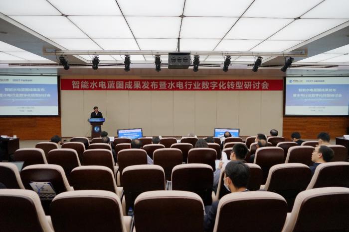 智能水电蓝图成果发布暨水电行业数字化转型研讨会在京举办