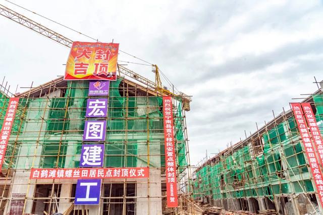 白鹤滩移民工程再传喜讯——宁南县首个安置点全面封顶