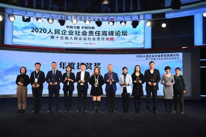 """三峡集团荣获第十五届人民企业社会责任奖 """"年度扶贫奖"""""""